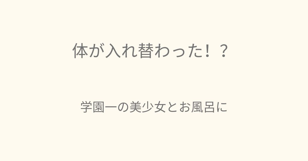 【おねショタ】美少女JKの甥っ子と体が入れ替わってしまった!そして彼女と一緒に入浴することに…