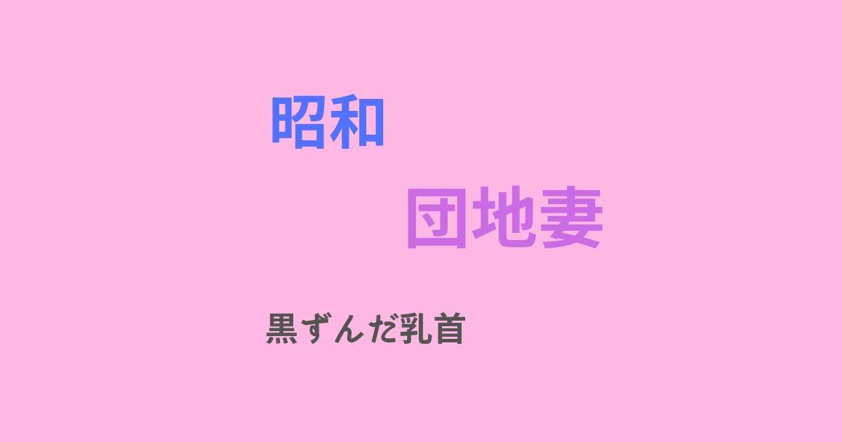 【タイムスリップ】昭和の団地妻は乳首が黒ずんでてエロかった!