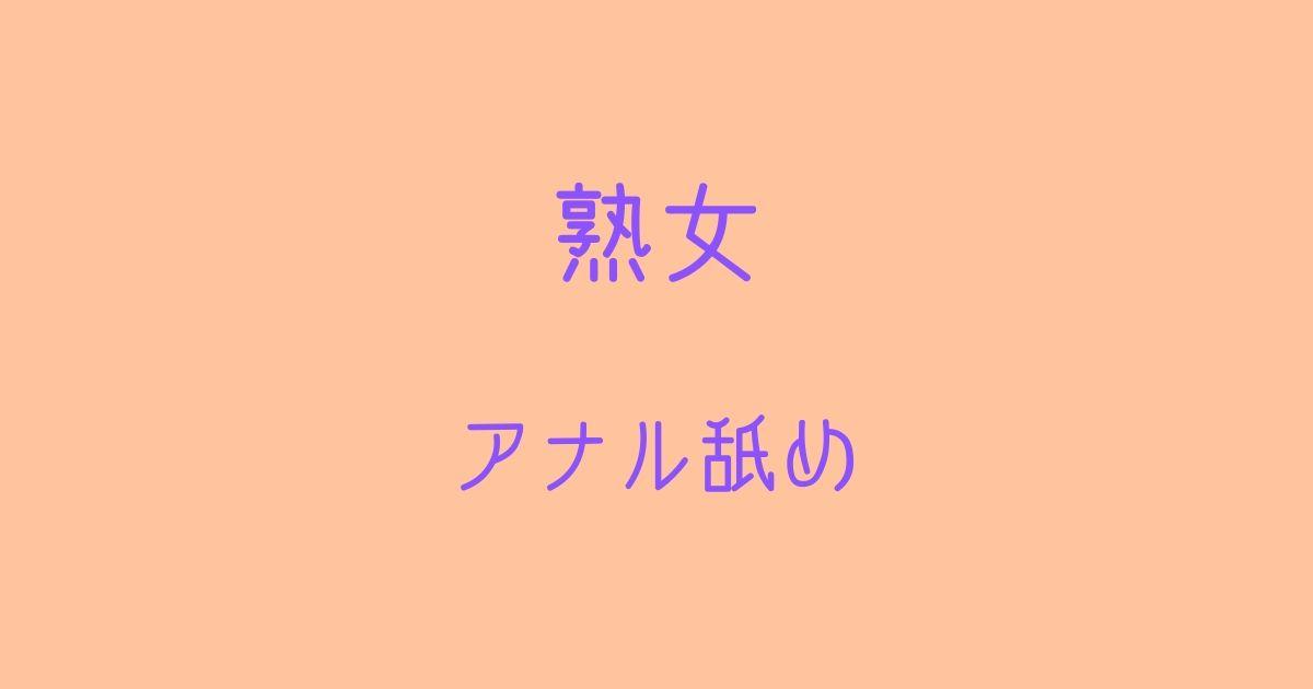 【アナル舐め】コンビニ熟女の淫乱バックヤード